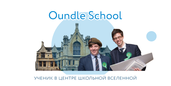 Oundle_School.png (108 KB)