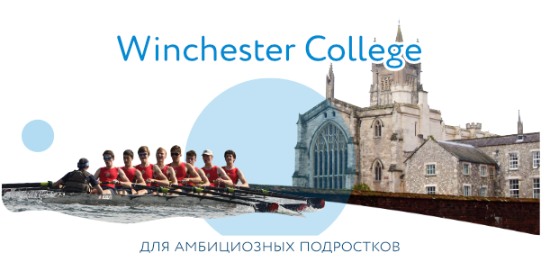 Winchester_College.png (153 KB)
